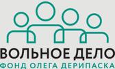 """Фонд Олега Дерипаска """"Вольное Дело"""""""