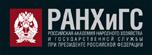 Российская академия народного хозяйства и государственной службы при Президенте РФ (РАНХиГС)