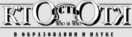 Федеральный специализированный журнал «Кто есть Кто в образовании и науке»