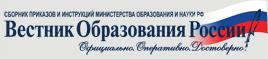 Журнал «Вестник образования России»